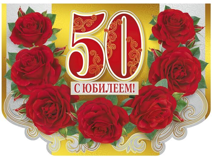 Открытки для женщины с 50 летием 34