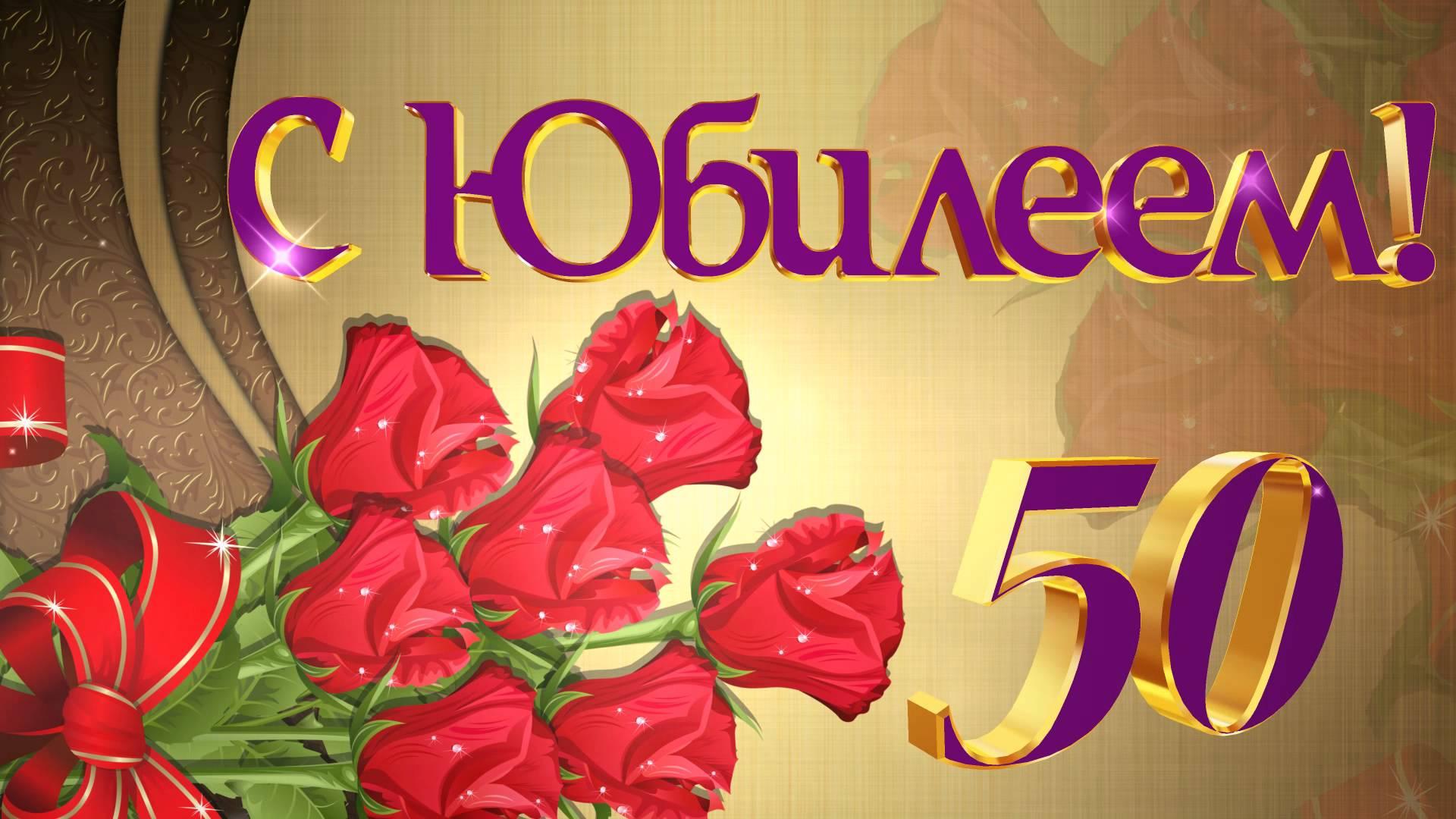 Поздравления к юбилею наташи